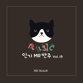 인기 MR 반주 Vol.19