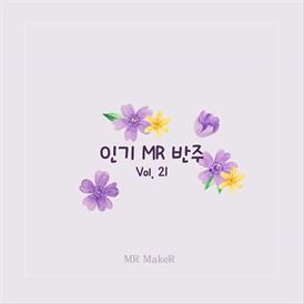 인기 MR반주 Vol.21