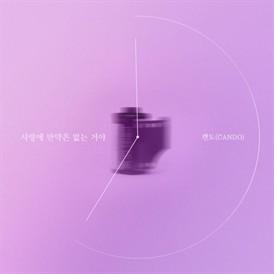 우아한 모녀 OST Part.10