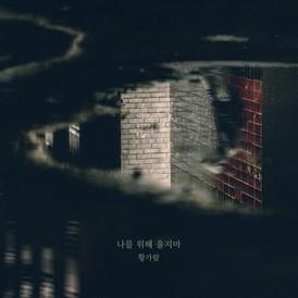 우아한 모녀 OST Part.12