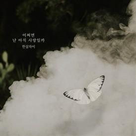 우아한 모녀 OST Part.17