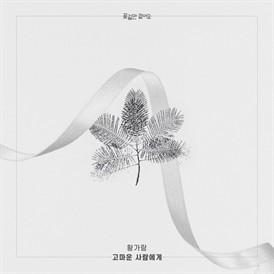 꽃길만 걸어요 OST Part.29