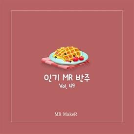 인기 MR반주 Vol.49