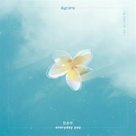 꽃길만 걸어요 OST Part.30