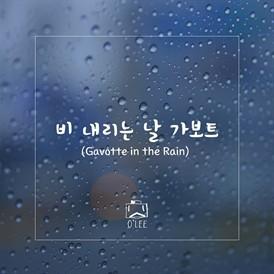 비 내리는 날 가보트 (A Gavotte in the Rain)