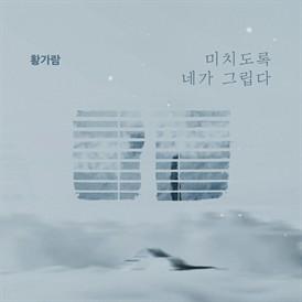 위험한 약속 OST Part.15