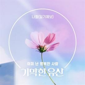 기막힌 유산 OST Part.33