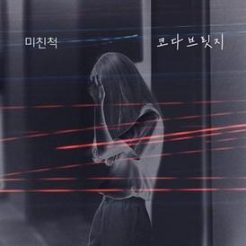 누가 뭐래도 OST Part.8