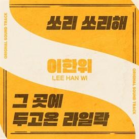 그곳에 두고 온 라일락 OST Part.1