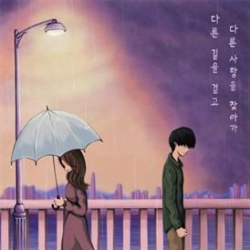 다른 길을 걷고 다른 사랑을 찾아가