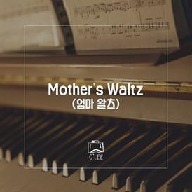Mother's Waltz (엄마 왈츠)