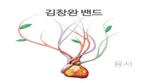 김창완 밴드 세 번째 정규앨범 <용서>