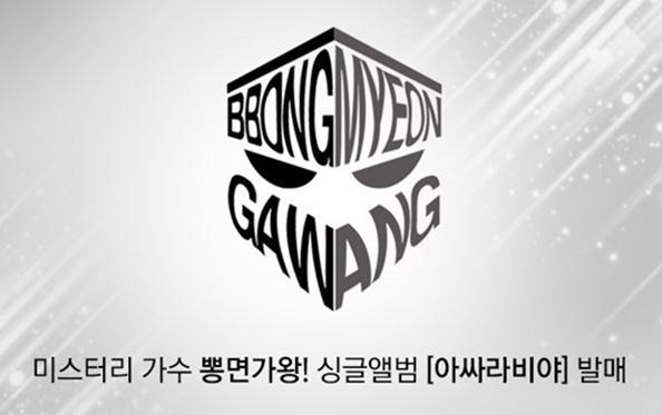 [EVENT] 뽕면가왕 앨범 다운로드 이벤트