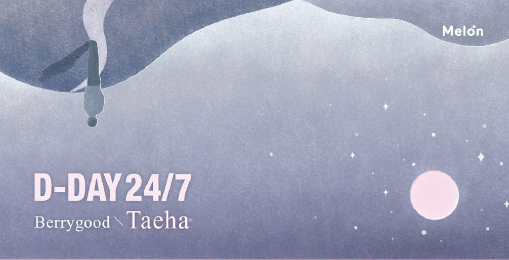 멜론 | 태하(베리굿)의 D-DAY 24/7 EP#1 발매이벤트
