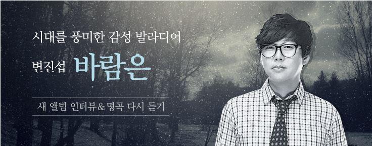 """시대를 풍미한 감성 발라더 변진섭 """"바람은"""" 선공개!"""