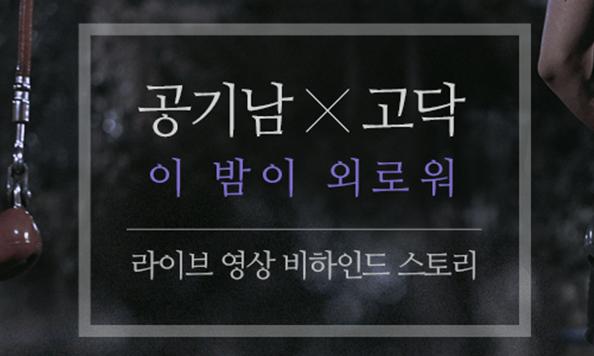 공기남 X 고닥, 두 번째 컬래버레이션! '이 밤이 외로워'