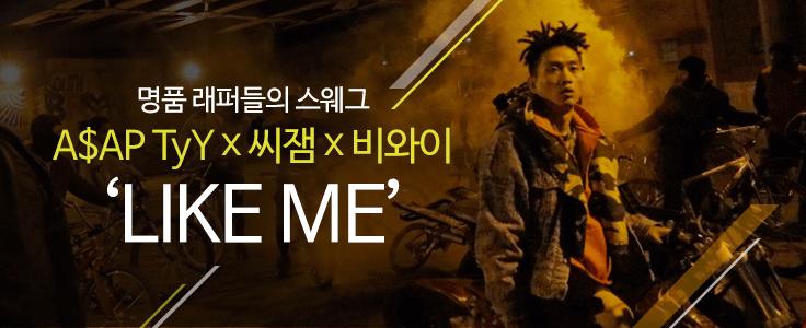 A$AP TyY x 씨잼 x BewhY 명품 콜라보, MV 촬영 현장 & 인터뷰